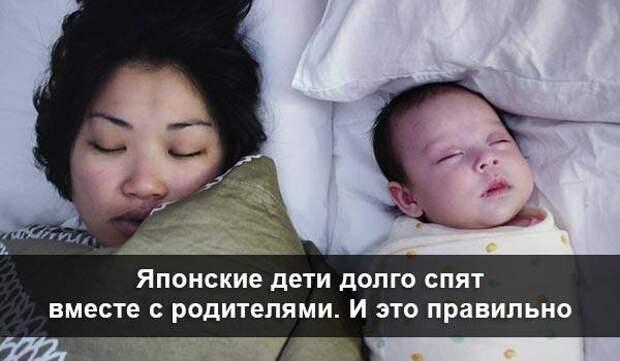 Японские дети долго спят вместе с родителями. И это правильно