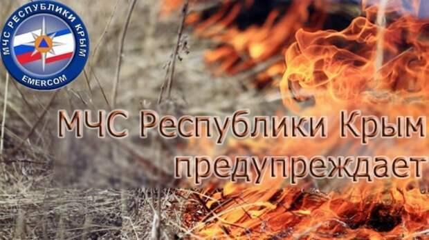 МЧС Крыма выпустило экстренное предупреждение