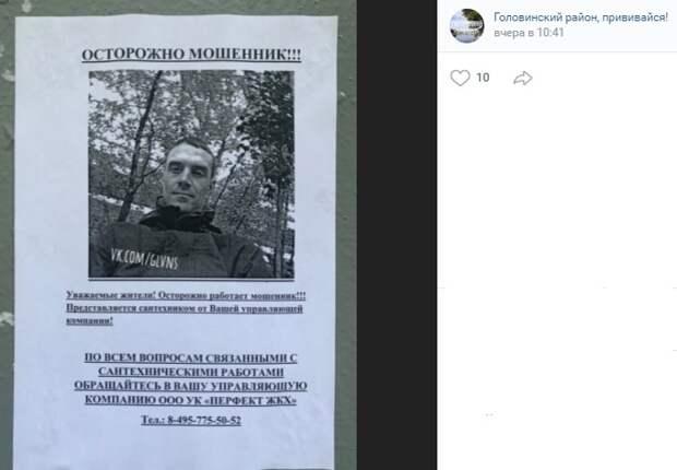 В Головинском появились объявления о лже-сантехнике