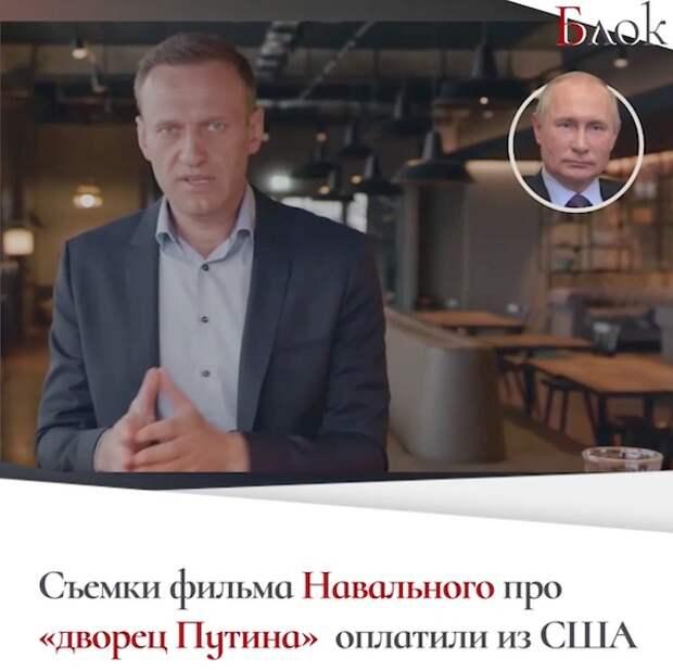 Фильм Навального про «дворец Путина» был снят в Германии по заказу США
