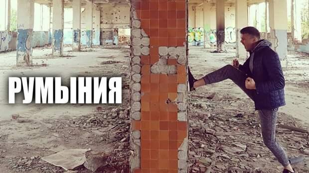 Европейские трущобы | Обратная сторона Румынии - Яссы
