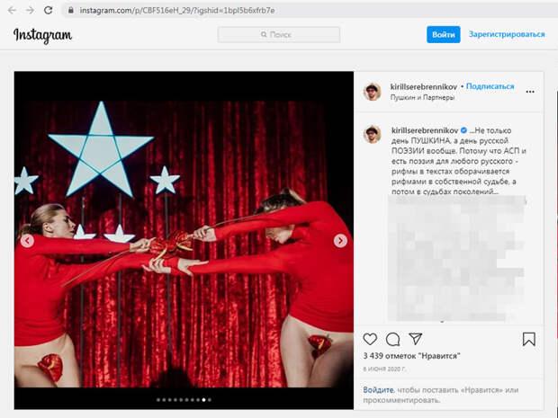 Евангелие от Кирилла Серебренникова: Модного режиссёра поймали на измене