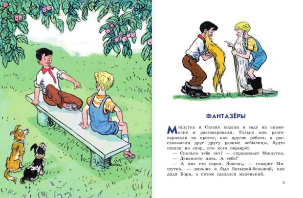 Советская детская литература очень точно описывала людей, которые потом стали олигархами