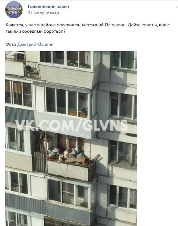 Фото дня: балкон Плюшкина в Головинском