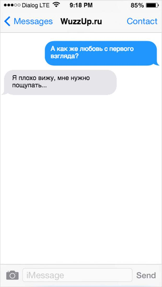 30 убойных СМС, которые сделают ваш день!