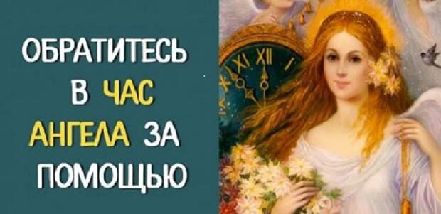 Часы ангела на сентябрь 2020 года.