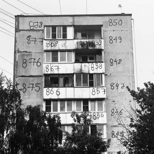 Разрисованный фасад дома напугал жителей в Северном Тушине