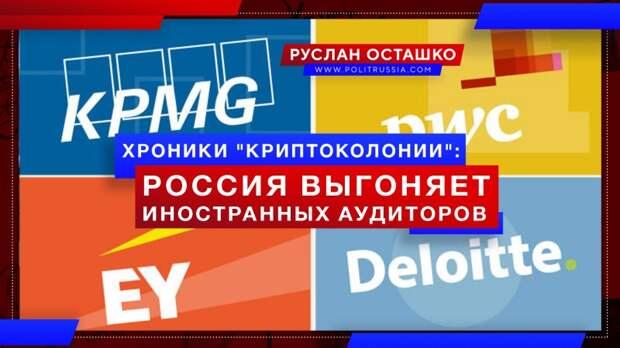 Хроники «криптоколонии»: Россия выгоняет иностранных аудиторов