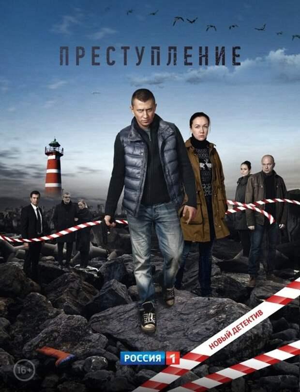 Новый трейлер к сериалу «Преступление»