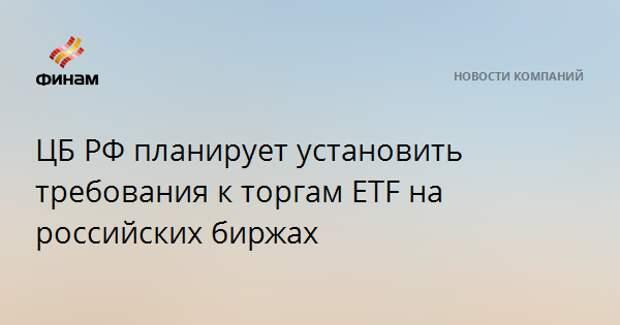 ЦБ РФ планирует установить требования к торгам ETF на российских биржах