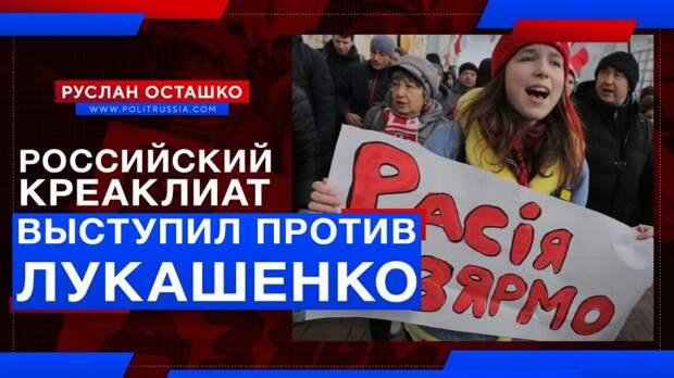 Российский креаклиат выступил против Лукашенко вместе со змагарами