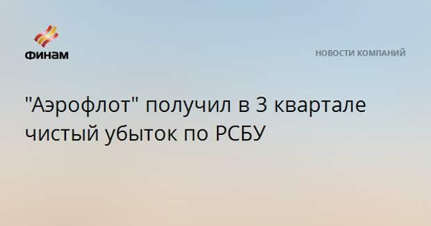 """""""Аэрофлот"""" получил в 3 квартале чистый убыток по РСБУ"""