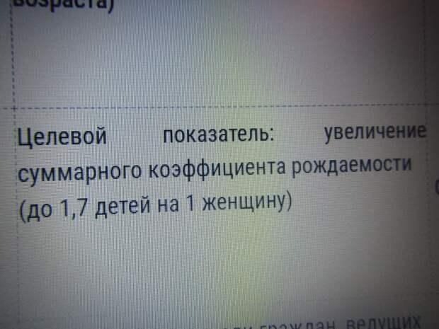 Что надо сделать, чтобы повысить рождаемость в России – мое мнение