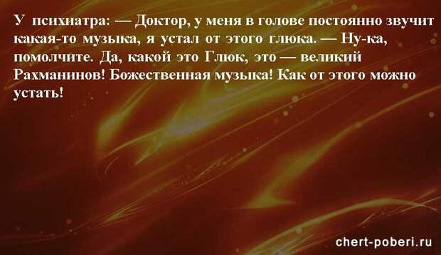 Самые смешные анекдоты ежедневная подборка chert-poberi-anekdoty-chert-poberi-anekdoty-49400521102020-12 картинка chert-poberi-anekdoty-49400521102020-12