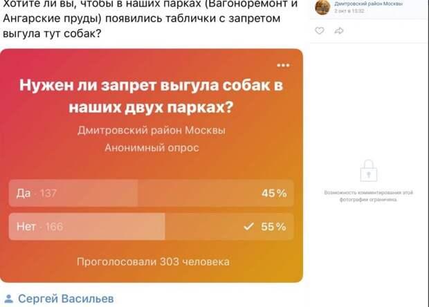 Пользователи сети не против выгула собак на «Ангарских прудах»