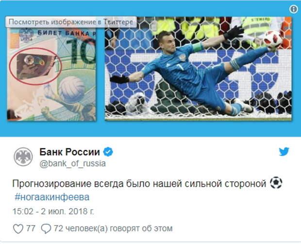 Новые российские купюры предсказали гениальную игру Акинфеева