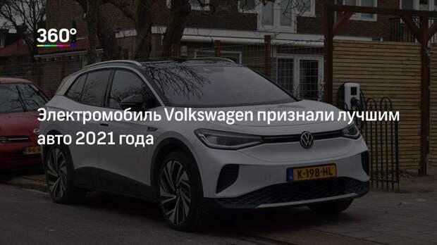 Электромобиль Volkswagen признали лучшим авто 2021 года