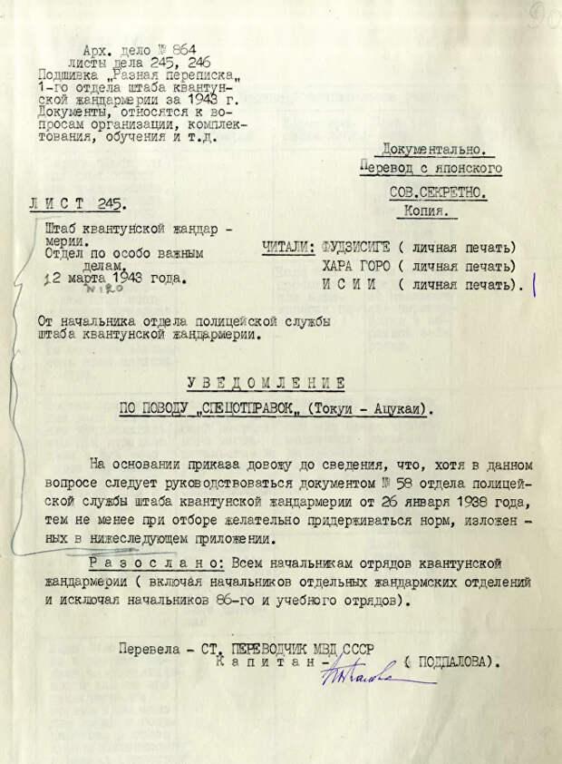 """""""Для усиления готовности к войне против Советского Союза"""""""
