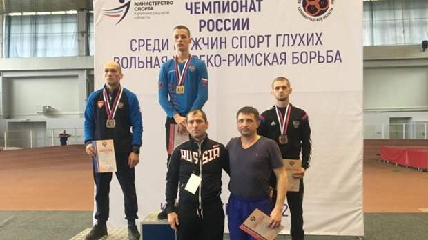 Борец из Мордовии завоевал «серебро» Чемпионата России по спорту глухих