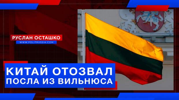 Литва доприслуживалась: Китай отозвал посла из Вильнюса