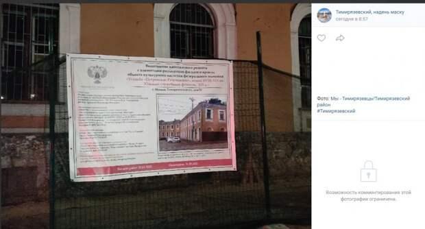 Ремонт южного учебного флигеля усадьбы «Петровско-Разумовское» завершат к маю