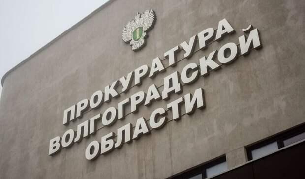 Прокуратура узнает о проблемах при поступлении в волгоградские вузы
