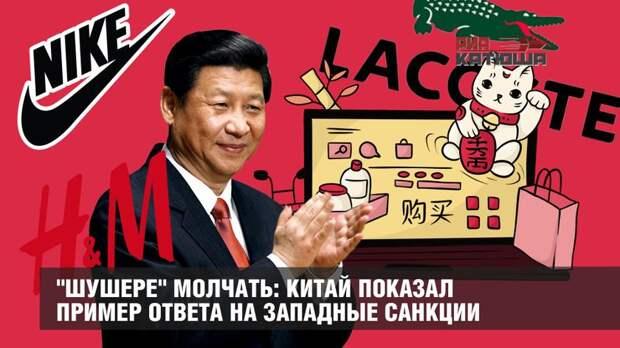 """""""Шушере"""" молчать: Китай показал пример ответа на западные санкции"""