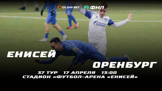 17.04.2021. Енисей - Оренбург/FC Enisey - FC Orenburg