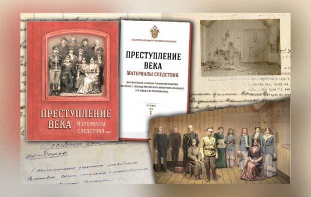 СК подготовил книгу о расследовании убийства Николая II и членов его семьи
