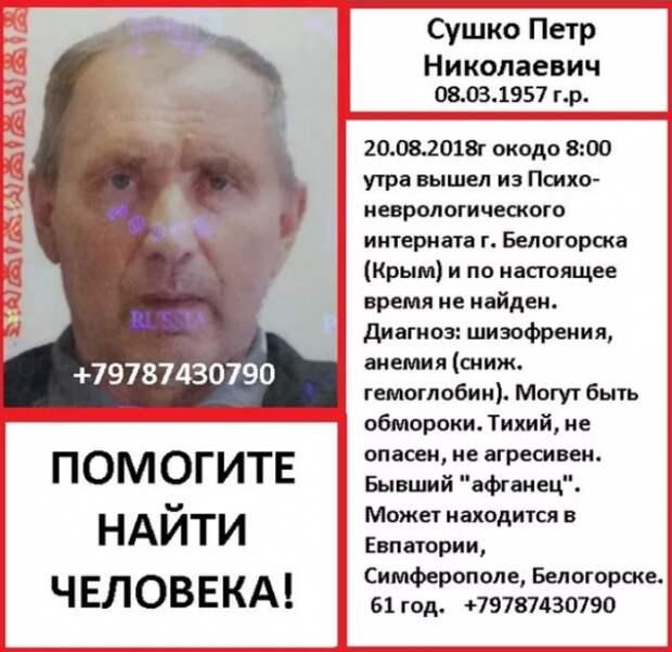 Внимание! В Крыму разыскивается шизофреник (ПРИМЕТЫ)