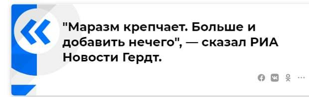 """В бундестаге ответили на призыв Киева к Берлину помочь """"вернуть"""" Крым"""