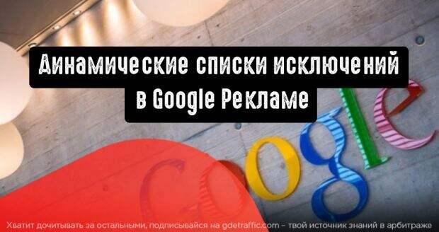 Google Ads представит динамические списки исключений