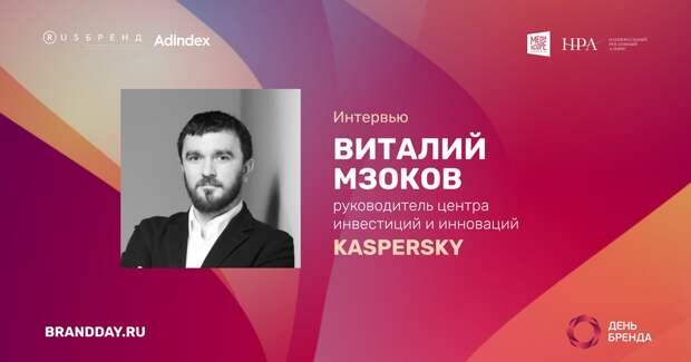 Виталий Мзоков, Kaspersky: как брендам работать с инновациями