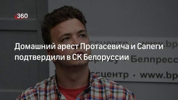 Домашний арест Протасевича и Сапеги подтвердили в СК Белоруссии