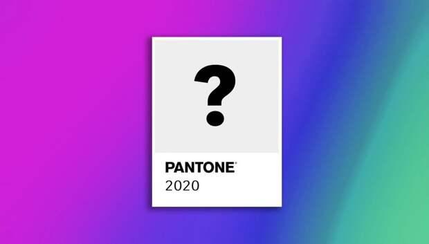 ❓ Институт Pantone выбрал цвет 2020 года. Угадай, какой?