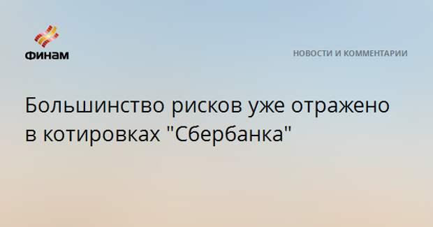 """Большинство рисков уже отражено в котировках """"Сбербанка"""""""