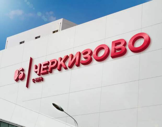 """Чистая прибыль """"Черкизово"""" за 2020 год выросла более чем вдвое"""