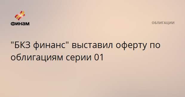 """""""БКЗ финанс"""" выставил оферту по облигациям серии 01"""