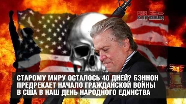 Старому миру осталось 40 дней? Бэннон предрекает начало гражданской войны в США в наш День народного единства