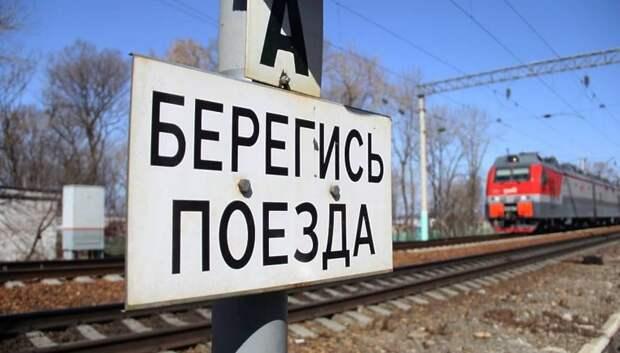 Жителям Подмосковья напомнили про безопасность на ж/д путях