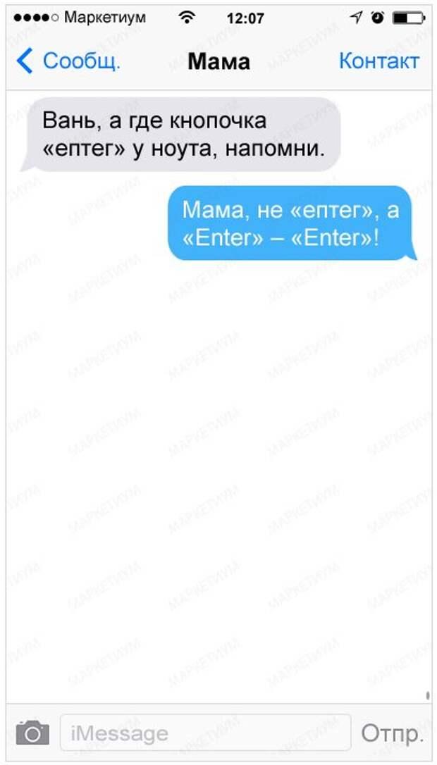 20 СМС которые могли написать только наши мамы