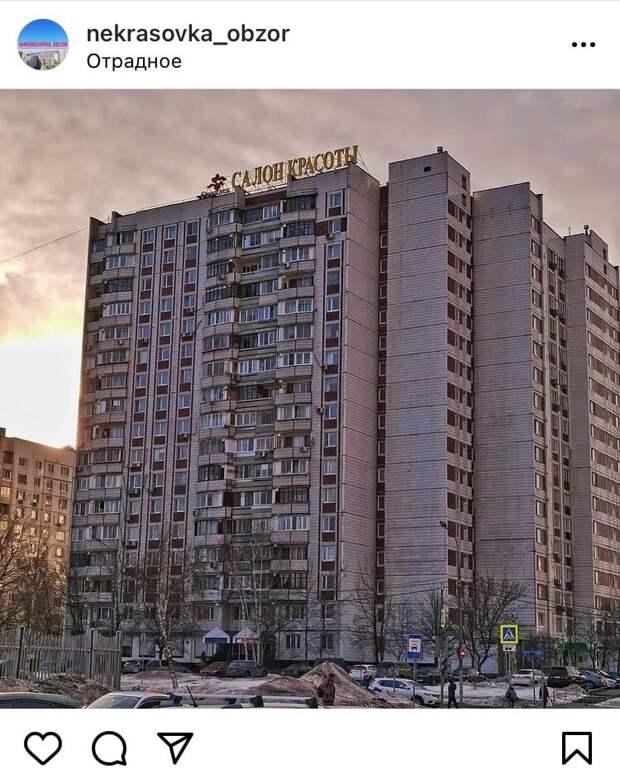 Фото дня: дом в Отрадном превратился в многоэтажный салон красоты