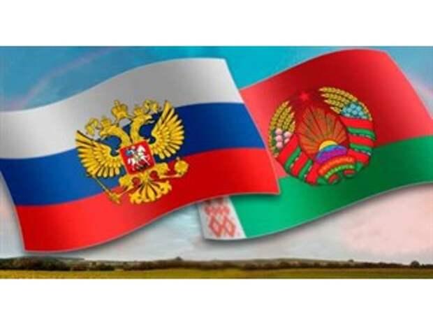 Проект реального Союза России и Белоруссии вместо несбывшегося Союзного Государства
