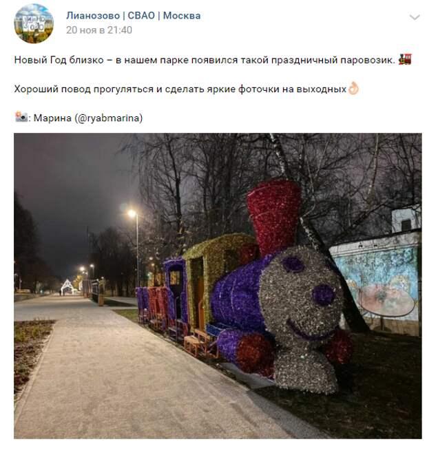 В Лианозовском парке установили праздничный паровозик