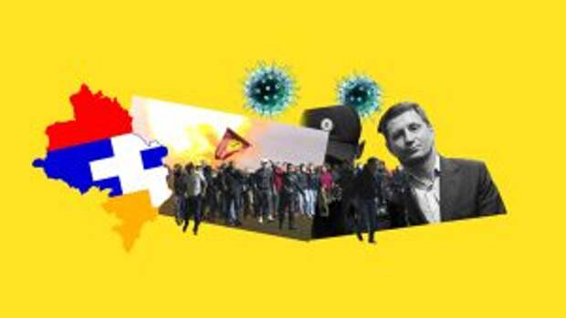 Конфликт в Нагорном Карабахе, вторая волна COVID-19 и переворот в Кыргызстане. Главные новости недели