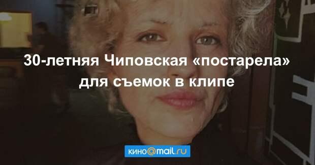 Анну Чиповскую «состарили» ради съемок