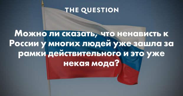 Мода на ненависть к России. Часть 1