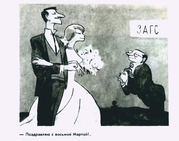 """Свадебные карикатуры из советского журнала """"Крокодил"""". Часть 2"""