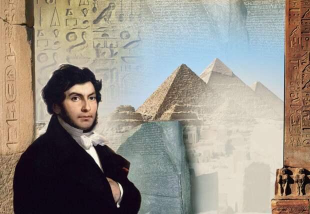 Шампольон-Наполеон и разгадка египетской письменности. Как все было?