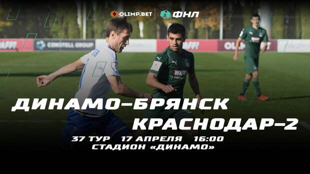 17.04.2021. Динамо-Брянск - Краснодар-2/FC Dynamo-Bryansk - FC Krasnodar-2